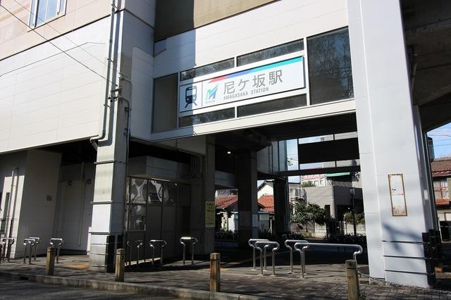 名鉄尼ケ坂駅.jpg